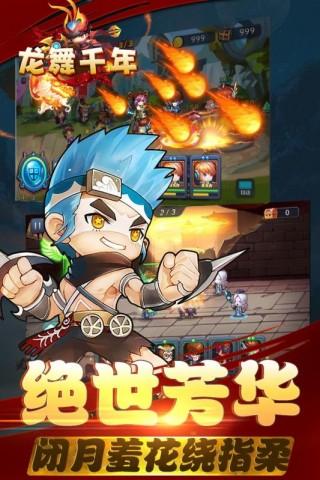 龙舞千年截图(2)