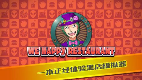 我们的欢乐餐厅安卓版截图(1)