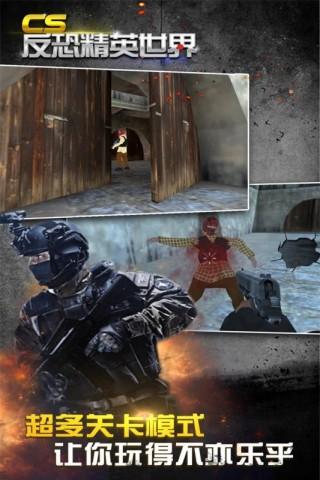 CS反恐精英世界截圖(4)