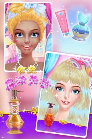 公主魔法美妆截图(4)