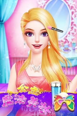 公主魔法美妆截图(3)