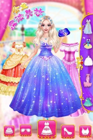公主魔法美妆截图(1)