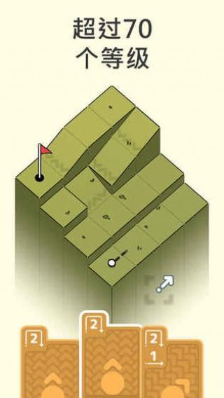 高爾夫之巔截圖(4)