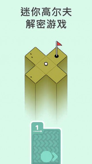 高尔夫之巅截图(3)