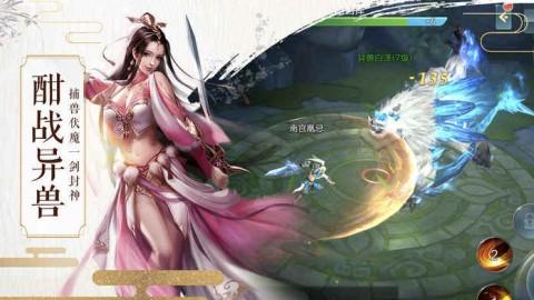 阴阳剑截图(4)