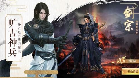 阴阳剑截图(3)