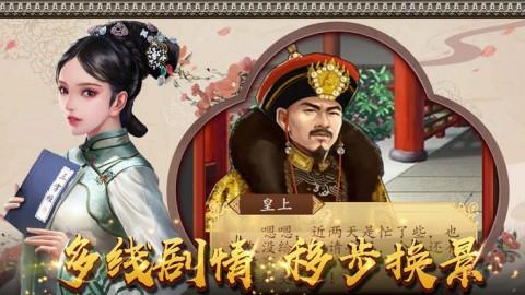 皇上的后宫截图(2)