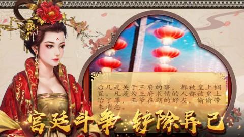 皇上的后宫截图(1)
