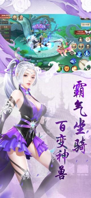 九重幻仙截图(1)