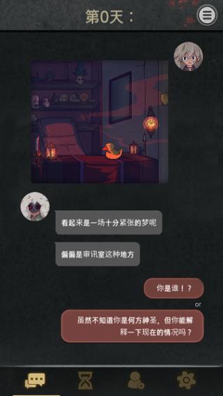 7Days!轻小说文字冒险游戏截图(6)