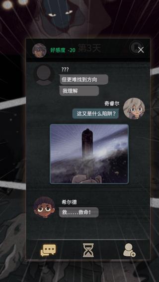 7Days!轻小说文字冒险游戏截图(3)