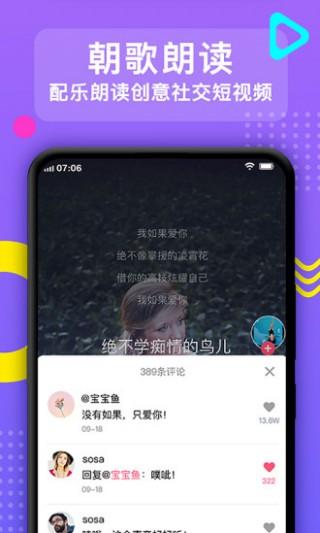 朝歌短视频截图(4)