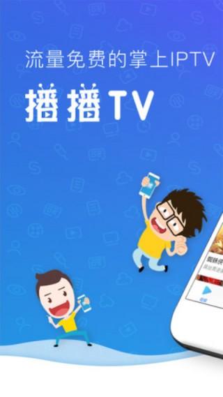播播TV截图(5)