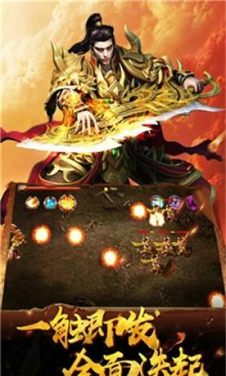 屠龙之剑截图(2)