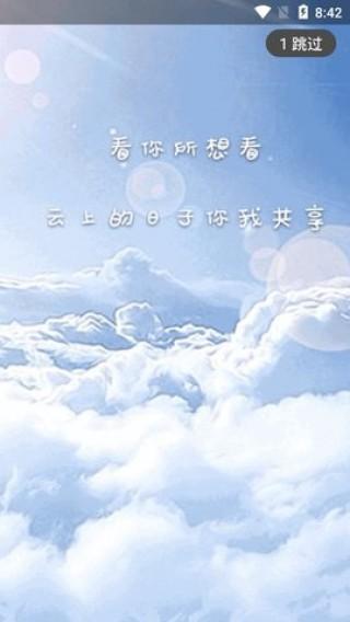 青云影視截圖(2)