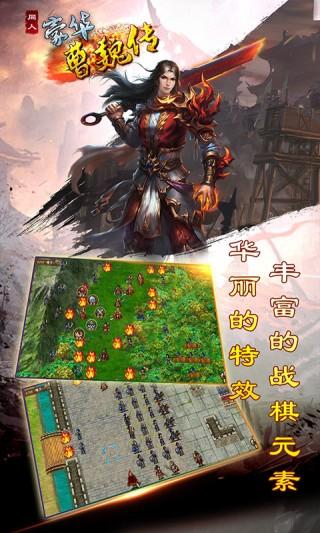 豪华曹魏传安卓版截图(4)