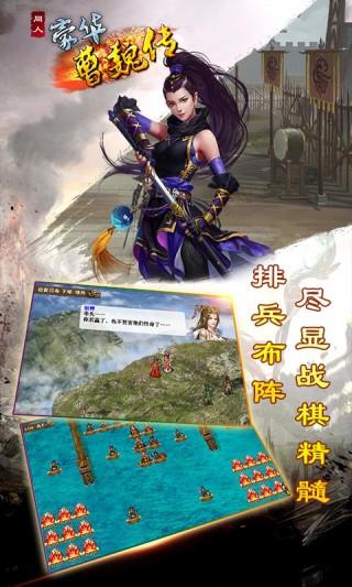 豪华曹魏传安卓版截图(3)