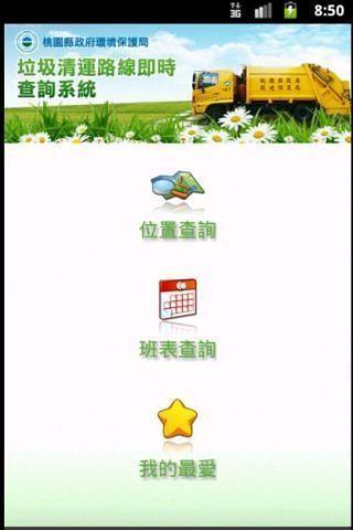 桃園垃圾車截图(1)