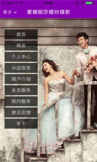蒙娜丽莎婚纱摄影截图(1)