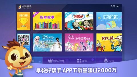 宝贝童话TV截图(1)