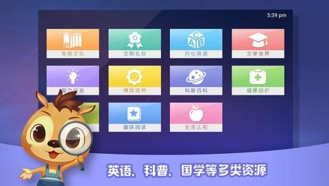 宝贝童话TV截图(2)