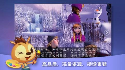 宝贝童话TV截图(4)