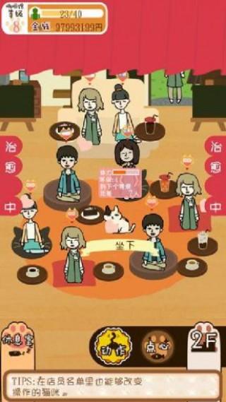 粘粘猫咖啡馆截图(4)