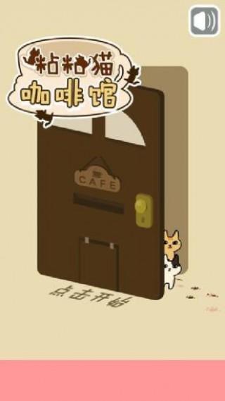 粘粘猫咖啡馆截图(2)