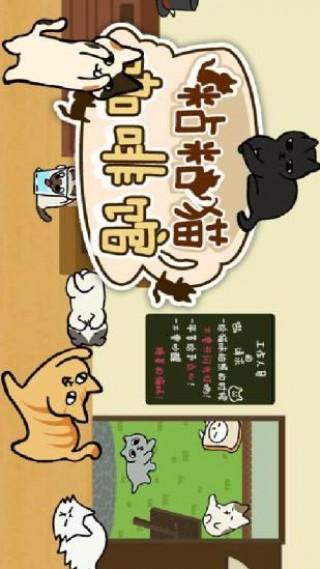 粘粘猫咖啡馆截图(5)