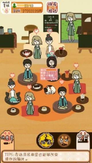 粘粘猫咖啡馆截图(3)