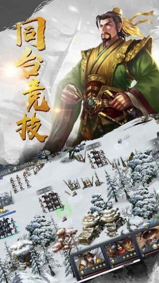 王道征伐截图(2)