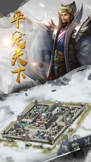 王道征伐截图(1)