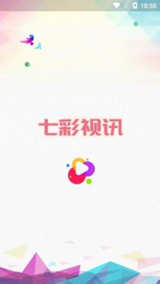 七彩视讯截图(1)