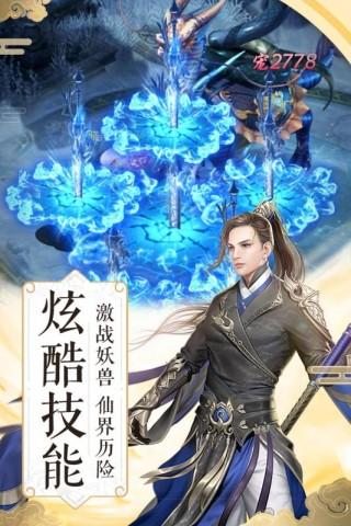 纵剑仙界截图(4)