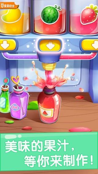宝宝果汁商店截图(5)