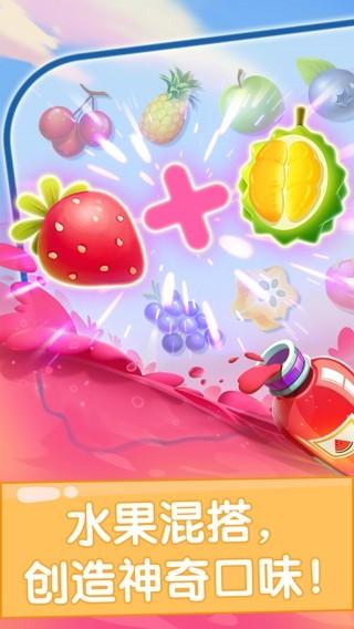 宝宝果汁商店截图(3)