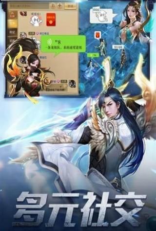 凡人仙劍錄截圖(2)