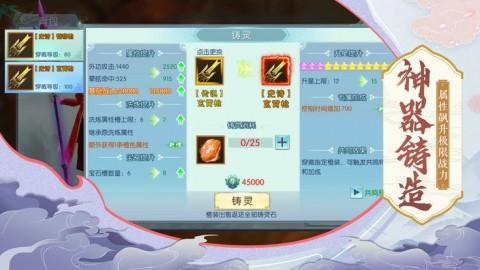 永恒女神之战截图(3)
