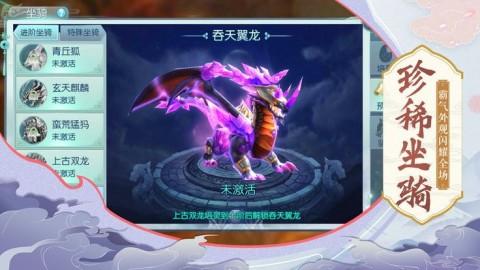 永恒女神之战截图(1)