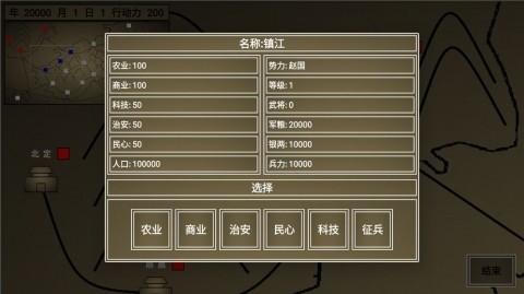 亚秦欧罗大陆截图(3)