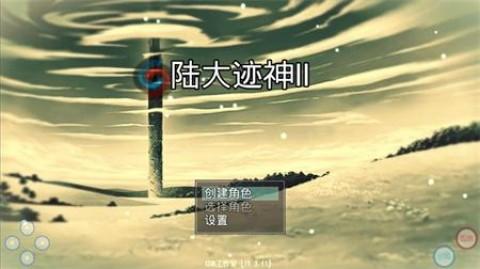 陆大迹神2截图(2)