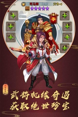 龙狼三国安卓版截图(3)