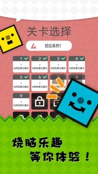 方块拼拼拼截图(3)