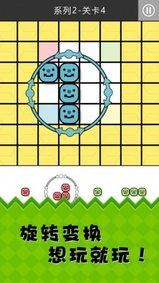 方块拼拼拼截图(2)