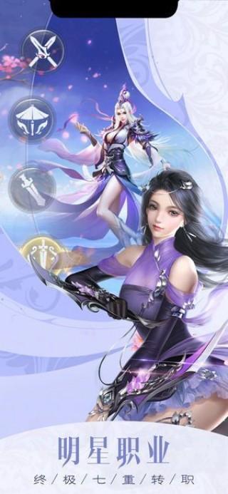 浪剑仙途截图(3)