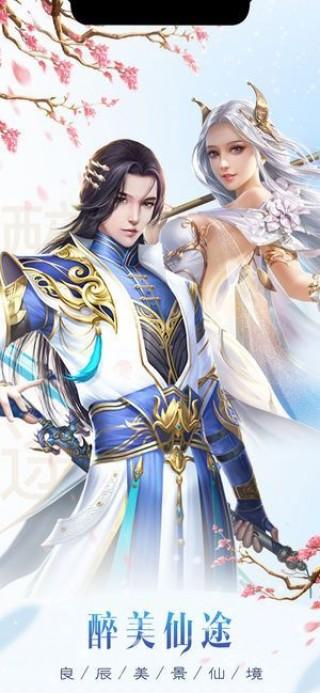 浪剑仙途截图(1)