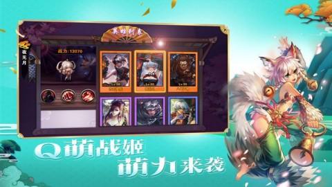 忍萌战姬截图(4)
