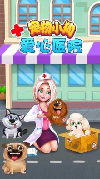 宠物小狗爱心医院截图(1)