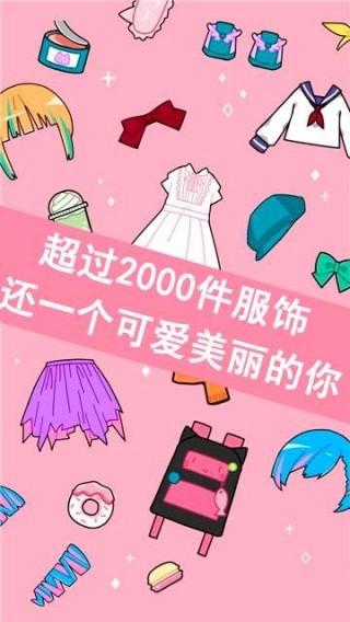 可爱少女化妆师截图(2)