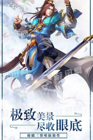 剑舞飞仙修改版截图(3)